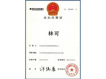 林可商标注册证
