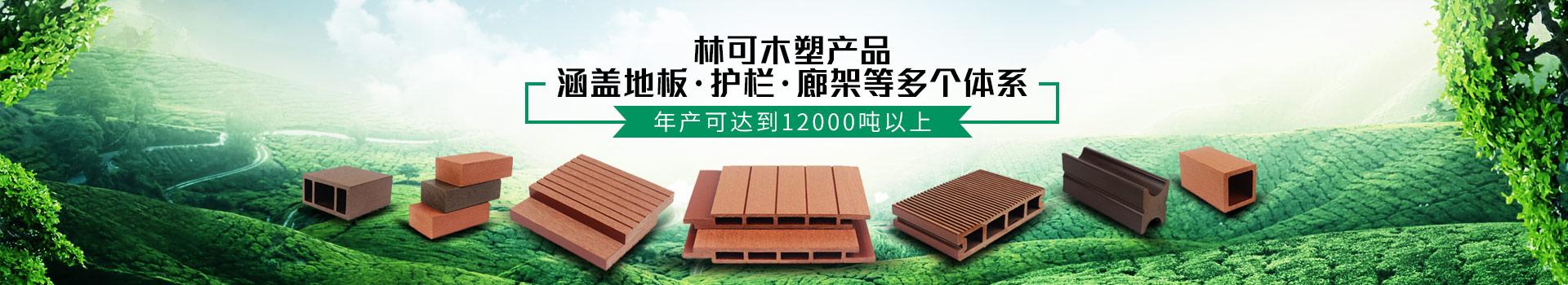 林可木塑产品涵盖地板、护栏、廊架等多个体系,年产可达到12000吨以上