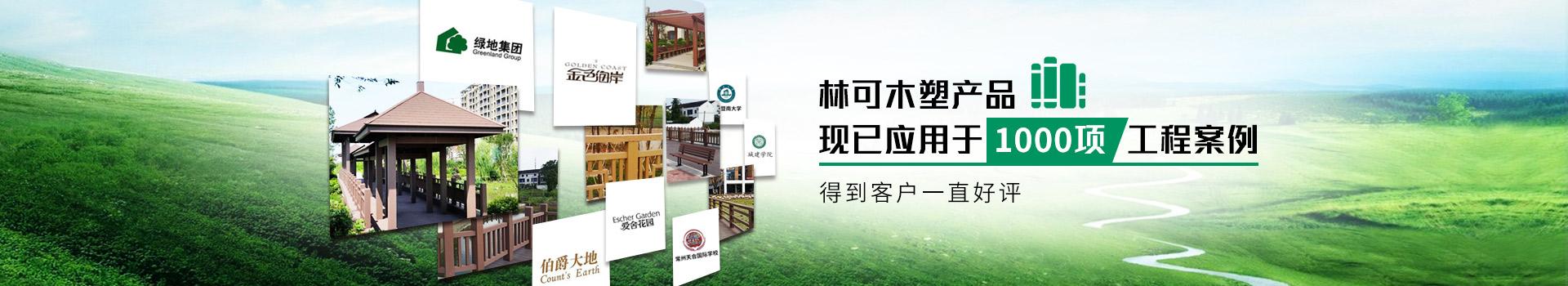 林可木塑产品现已应用于1000多项工程案例,得到客户一直好评